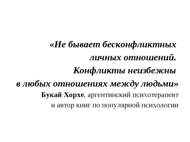 «Не бывает бесконфликтных личных отношений. Конфликты неизбежны в любых отно...