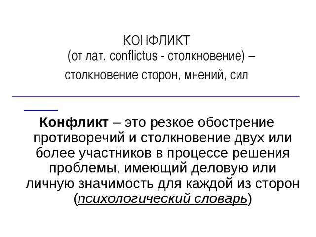 КОНФЛИКТ (от лат. conflictus - столкновение) – столкновение сторон, мнений,...