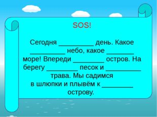 SOS! Сегодня _________ день. Какое _________ небо, какое _______ море! Впере