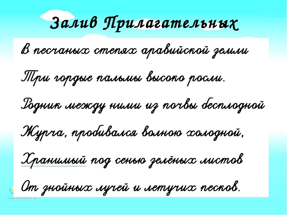 Залив Прилагательных