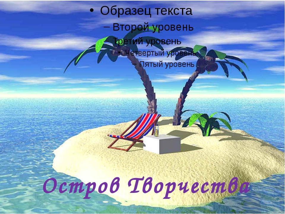 Остров Творчества