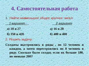 4. Самостоятельная работа Найти наименьшее общее кратное чисел: 1 вариант 2 в