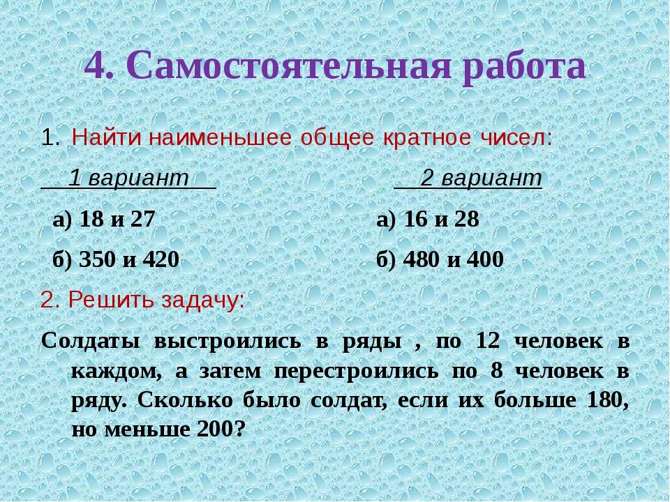 4. Самостоятельная работа Найти наименьшее общее кратное чисел: 1 вариант 2 в...
