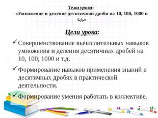 Тема урока: «Умножение и деление десятичной дроби на 10, 100, 1000 и т.д.» Це