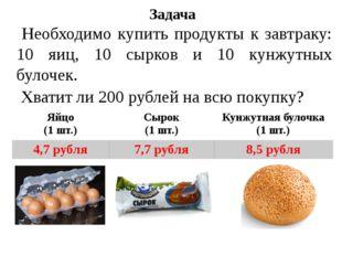 Задача Необходимо купить продукты к завтраку: 10 яиц, 10 сырков и 10 кунжутны