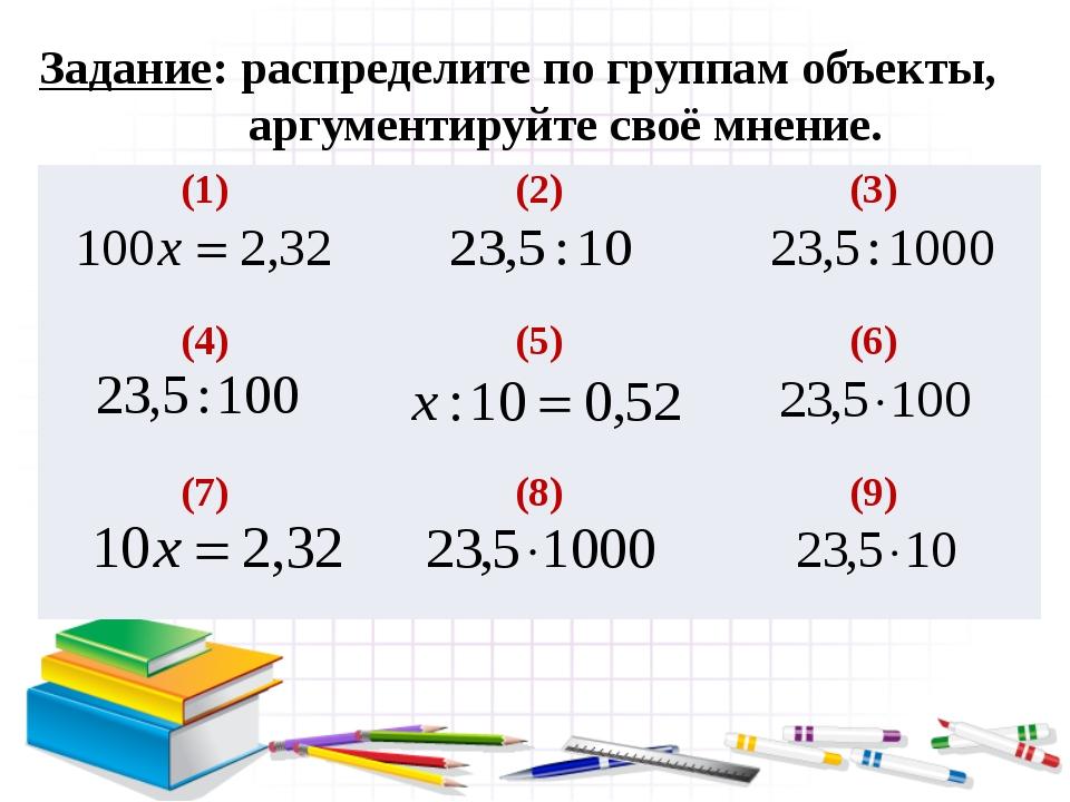 Задание: распределите по группам объекты, аргументируйте своё мнение. (1) (2)...