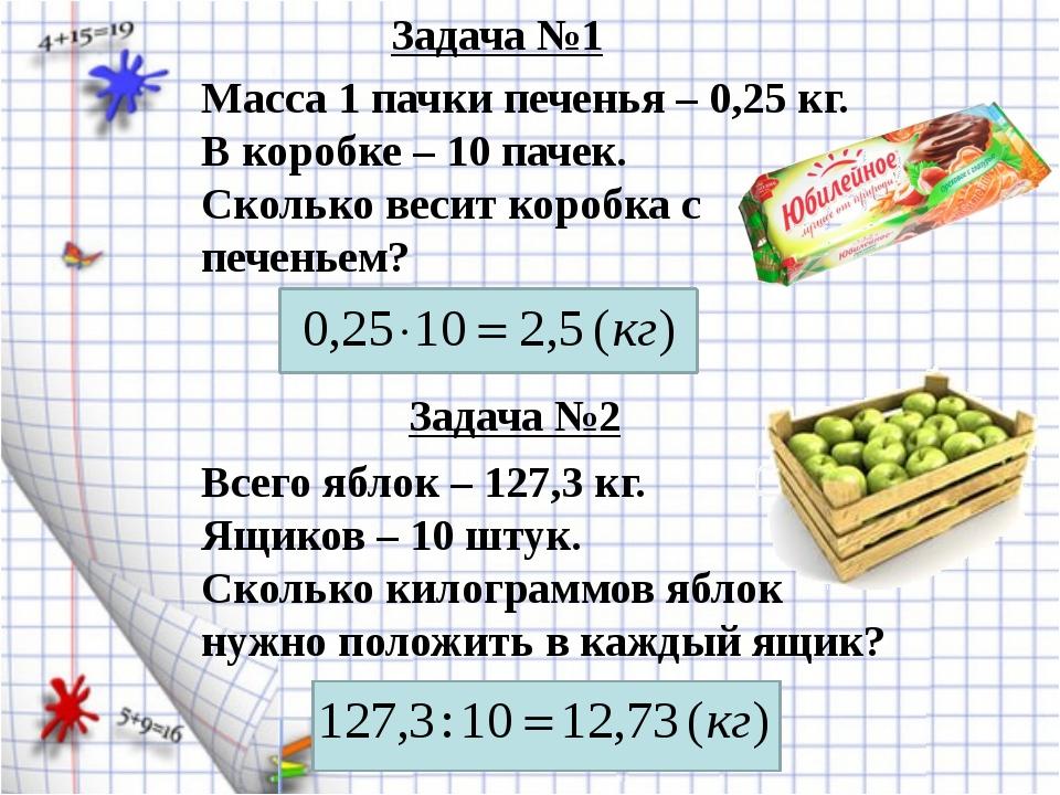 Масса 1 пачки печенья – 0,25 кг. В коробке – 10 пачек. Сколько весит коробка...
