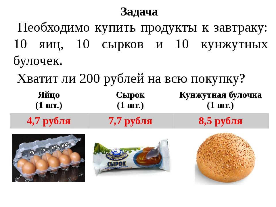 Задача Необходимо купить продукты к завтраку: 10 яиц, 10 сырков и 10 кунжутны...
