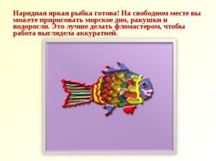 Нарядная яркая рыбка готова! На свободном месте вы можете пририсовать морское