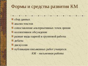 Формы и средства развития КМ сбор данных анализ текстов сопоставление альтерн