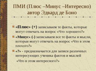 ПМИ (Плюс –Минус –Интересно) автор Эдвард де Боно «Плюс» (+) записываем те фа