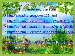 Источники информации http://zagadka.pro/slovo-121.html http://go.mail.ru/sear