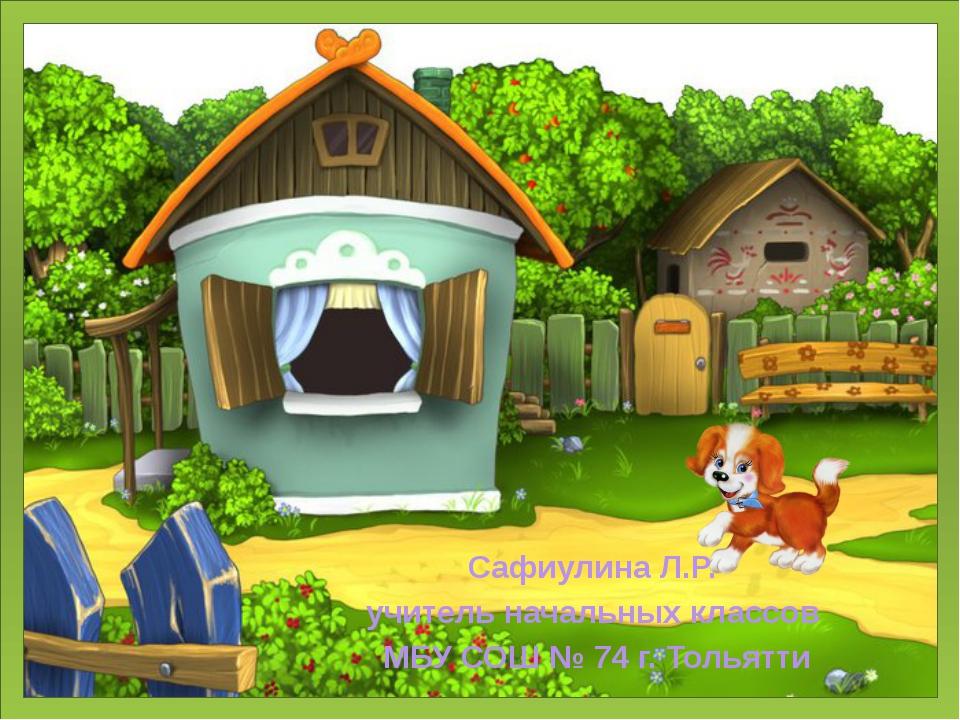 Сафиулина Л.Р. учитель начальных классов МБУ СОШ № 74 г. Тольятти Собака Вып...