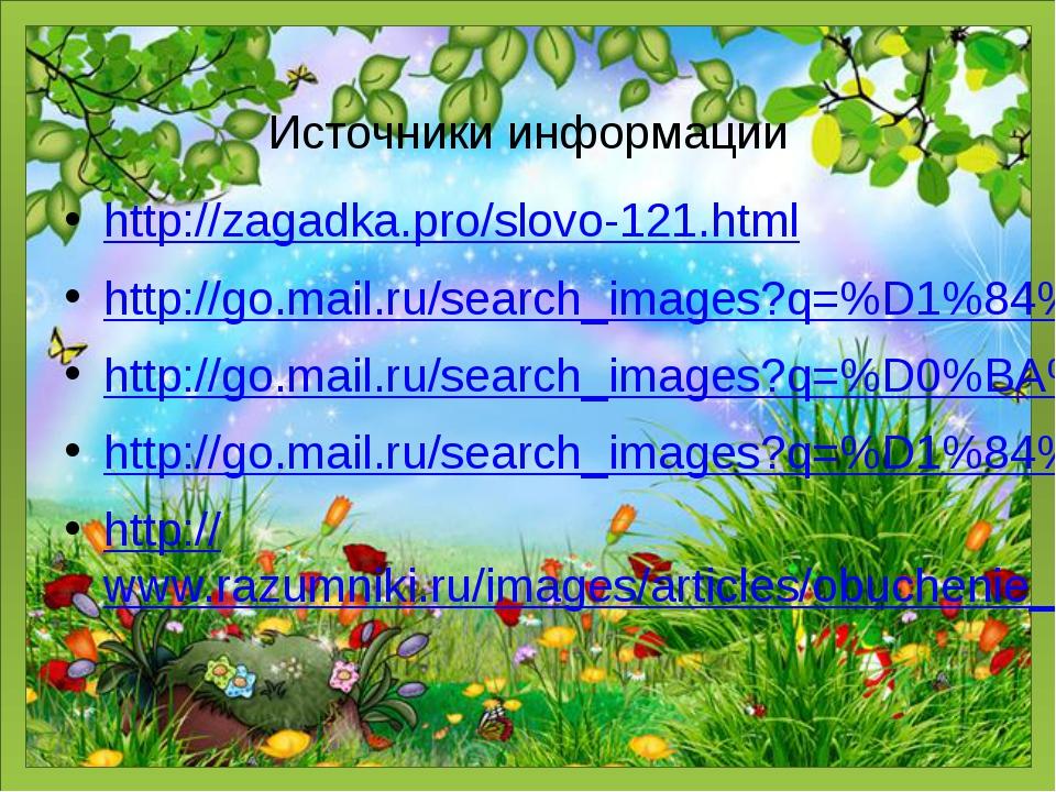 Источники информации http://zagadka.pro/slovo-121.html http://go.mail.ru/sear...