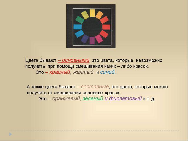 Цвета бывают – основными, это цвета, которые невозможно получить при помощи с...