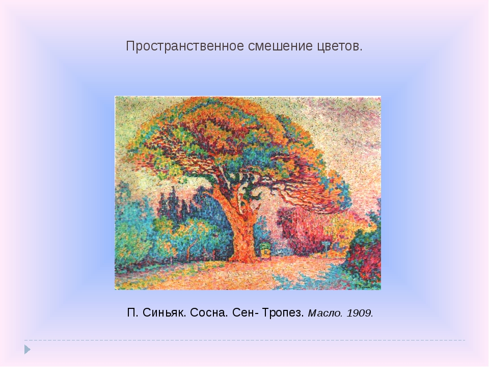 Пространственное смешение цветов. П. Синьяк. Сосна. Сен- Тропез. Масло. 1909.