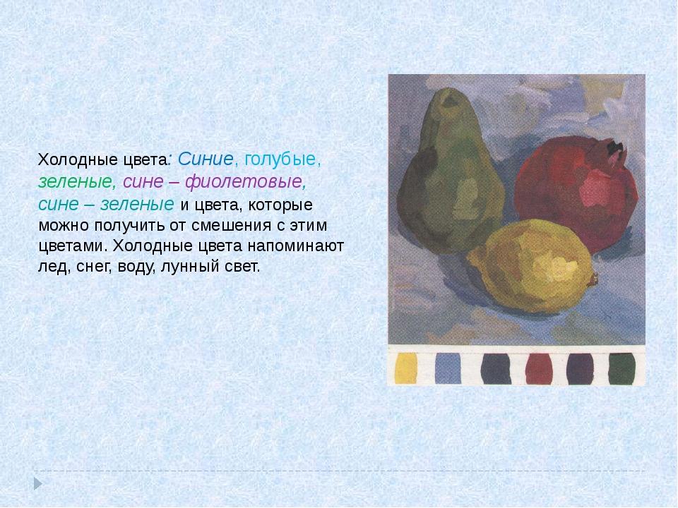 Холодные цвета: Синие, голубые, зеленые, сине – фиолетовые, сине – зеленые и...