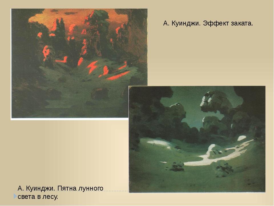 А. Куинджи. Эффект заката. А. Куинджи. Пятна лунного света в лесу.