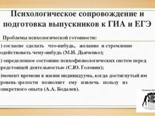 Психологическое сопровождение и подготовка выпускников к ГИА и ЕГЭ Проблемы п