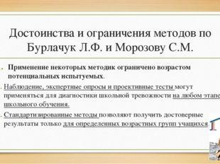 Достоинства и ограничения методов по Бурлачук Л.Ф. и Морозову С.М. Применение