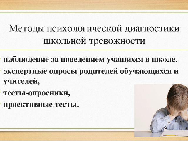 Методы психологической диагностики школьной тревожности наблюдение за поведен...