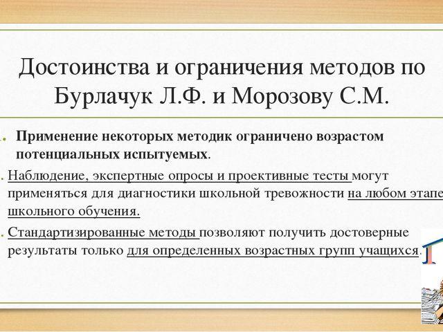 Достоинства и ограничения методов по Бурлачук Л.Ф. и Морозову С.М. Применение...