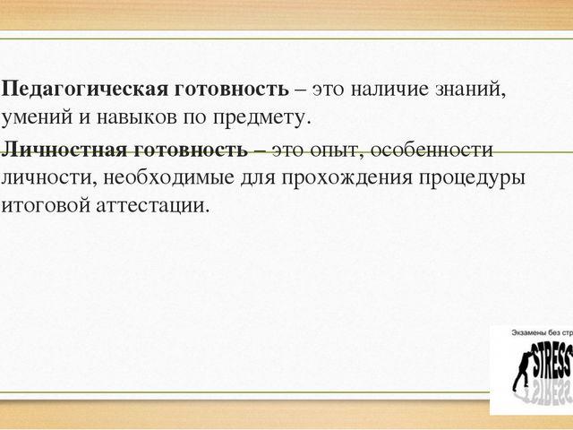 Педагогическая готовность – это наличие знаний, умений и навыков по предмету....