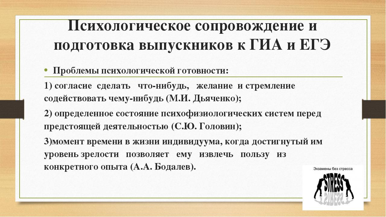 Психологическое сопровождение и подготовка выпускников к ГИА и ЕГЭ Проблемы п...