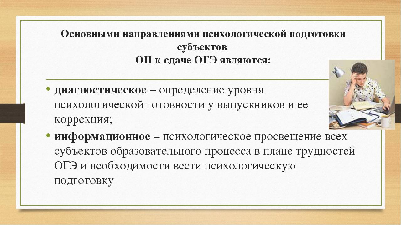 Основными направлениями психологической подготовки субъектов ОП к сдаче ОГЭ я...
