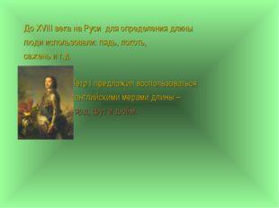 До XVIII века на Руси для определения длины люди использовали: пядь, локоть,