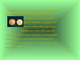 """Золотник – от слова """"златник"""". В X в. во времена киевского князя Владимира С"""