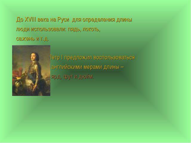 До XVIII века на Руси для определения длины люди использовали: пядь, локоть,...