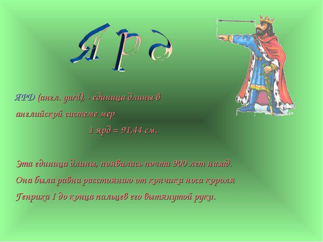 ЯРД (англ. yard), - единица длины в английской системе мер 1 ярд = 91,44 см....