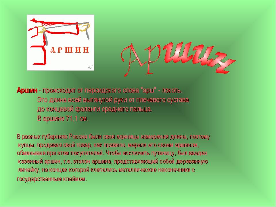 """Аршин - происходит от персидского слова """"арш"""" - локоть. Это длина всей вытяну..."""