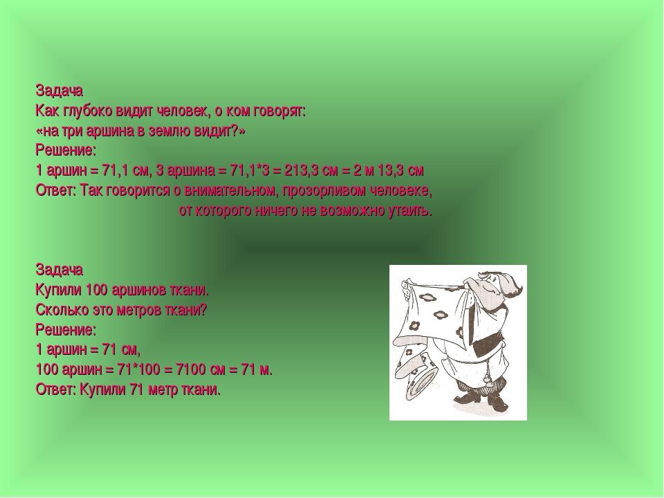 Задача Как глубоко видит человек, о ком говорят: «на три аршина в землю види...