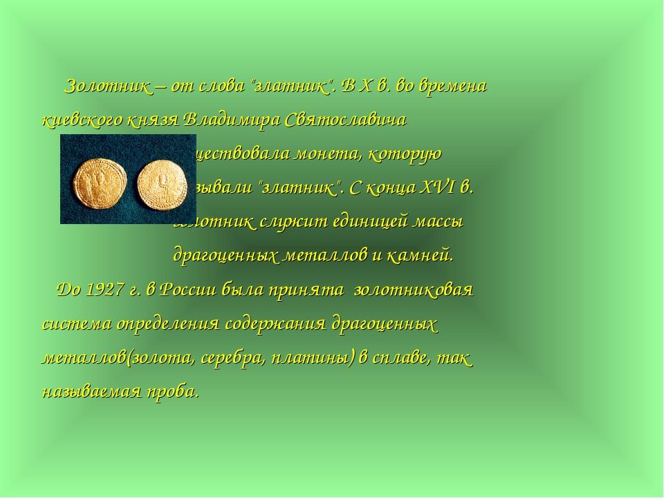 """Золотник – от слова """"златник"""". В X в. во времена киевского князя Владимира С..."""