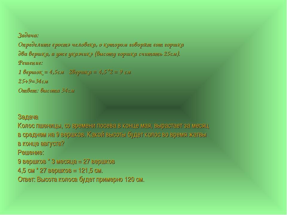 Задача: Определите «рост» человека, о котором говорят «от горшка два вершка,...