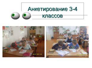 Анкетирование 3-4 классов