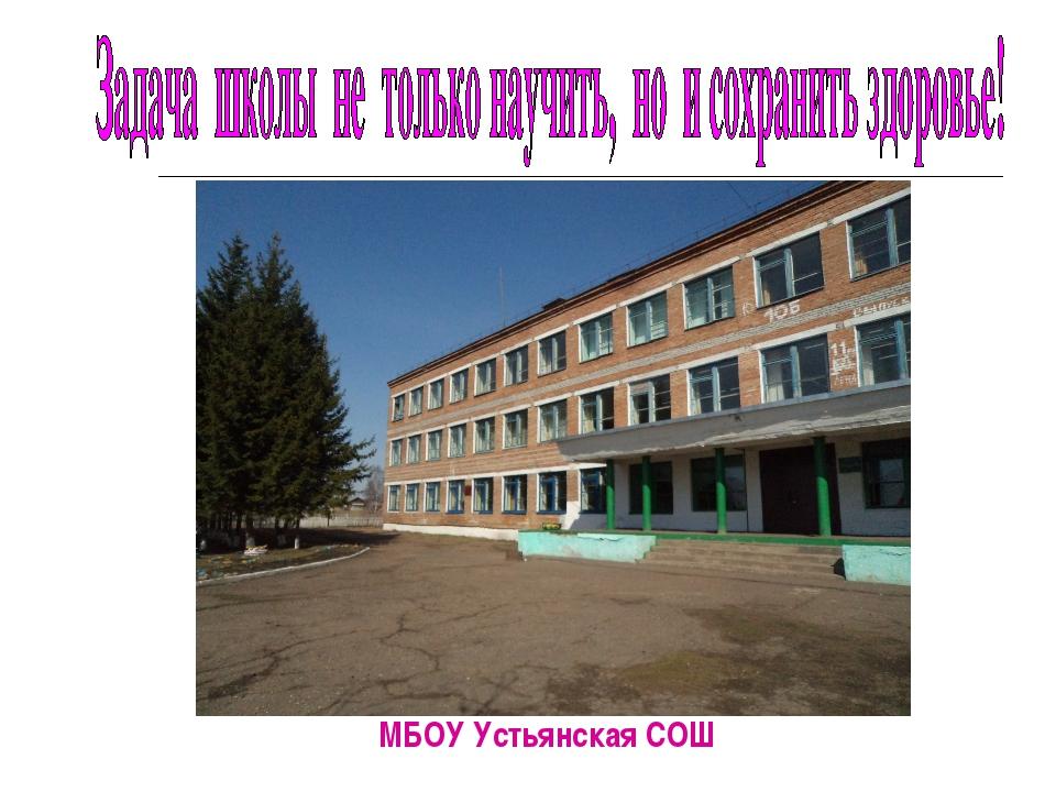 МБОУ Устьянская СОШ