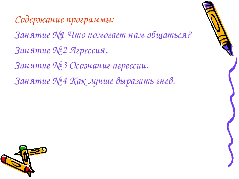 Содержание программы: Занятие №1 Что помогает нам общаться? Занятие № 2 Агрес...