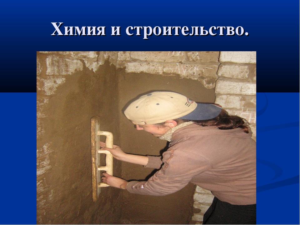 Химия и строительство.