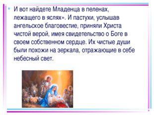 И вот найдете Младенца в пеленах, лежащего в яслях». И пастухи, услышав ангел