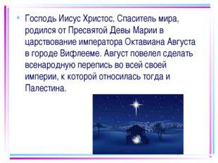 Господь Иисус Христос, Спаситель мира, родился от Пресвятой Девы Марии в царс