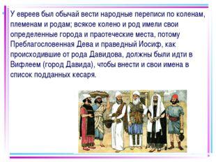 У евреев был обычай вести народные переписи по коленам, племенам и родам; вся