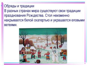 Обряды и традиции В разных странах мира существуют свои традиции празднования