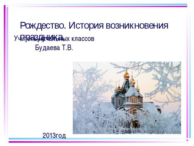 Рождество. История возникновения праздника. Учитель начальных классов Будаева...