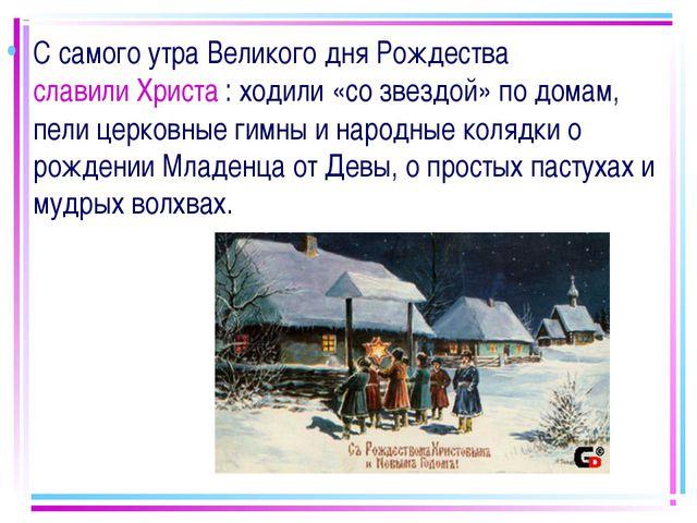 С самого утра Великого дня Рождестваславили Христа: ходили «со звездой» по...