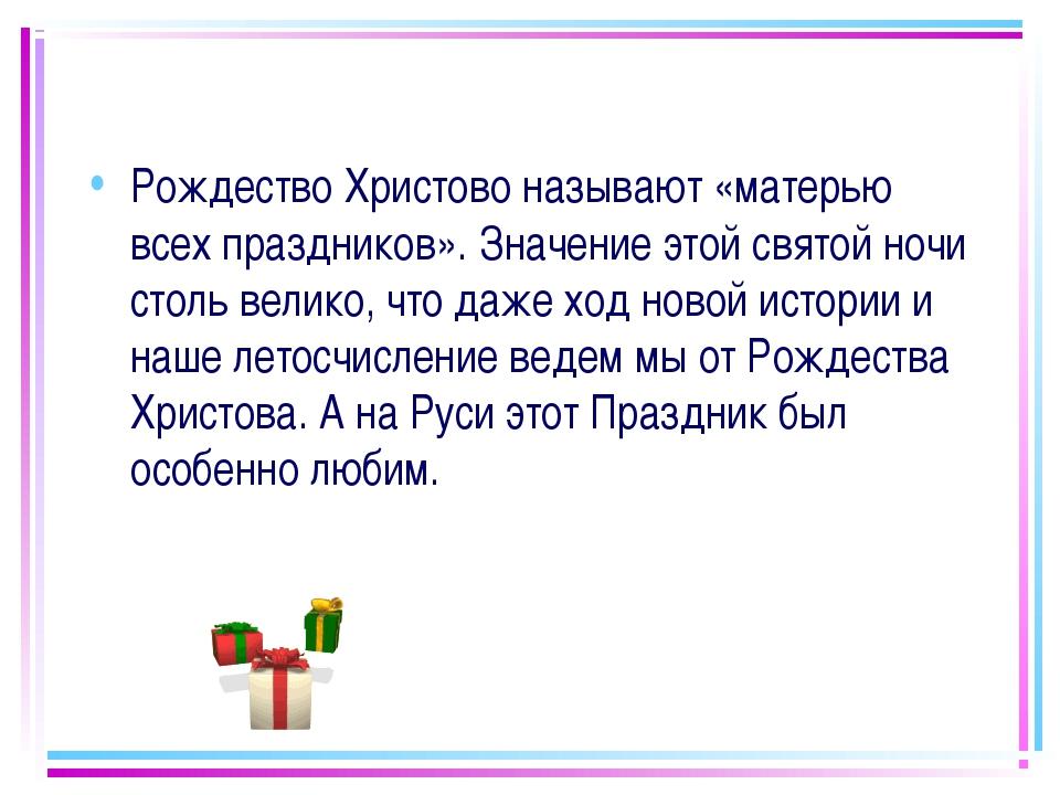 Рождество Христово называют «матерью всех праздников». Значение этой святой н...