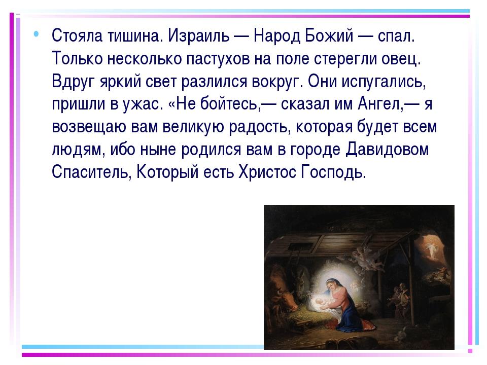 Стояла тишина. Израиль — Народ Божий — спал. Только несколько пастухов на пол...
