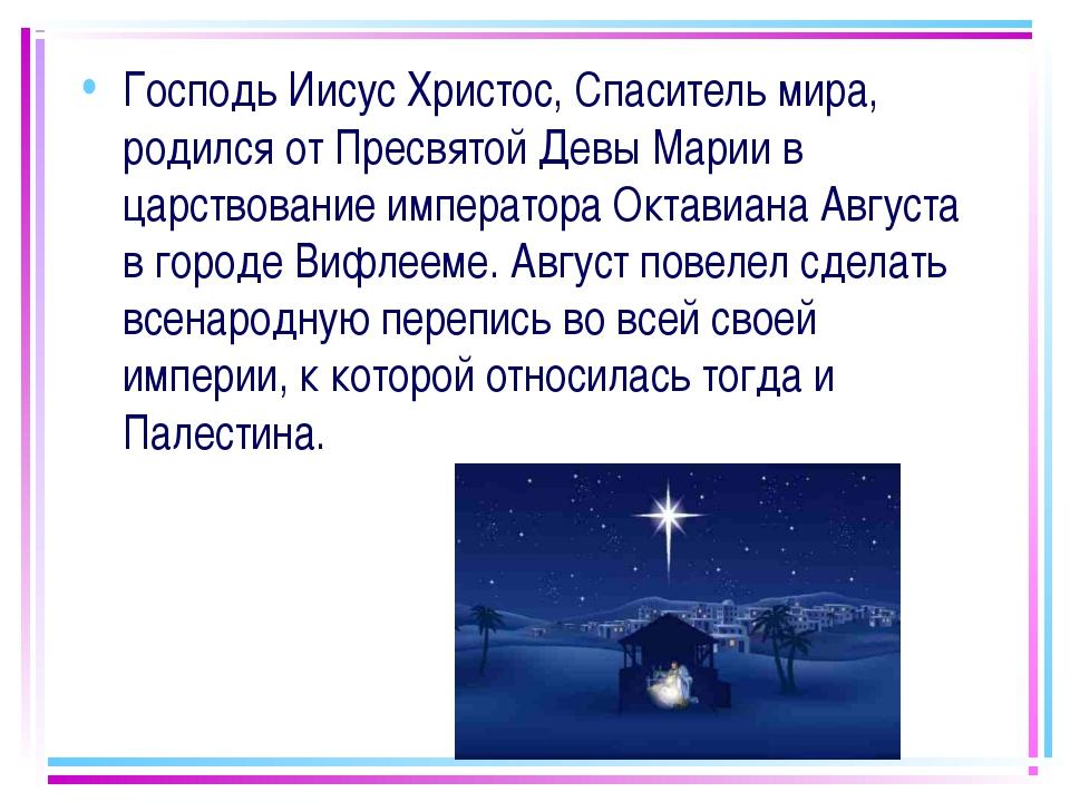 Господь Иисус Христос, Спаситель мира, родился от Пресвятой Девы Марии в царс...